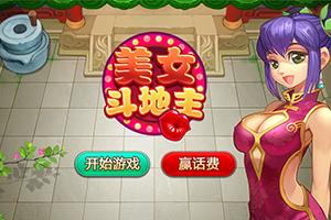 美女斗地主,美女古装动漫美女图片斗地主小游戏,360小游戏-360图片