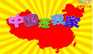 中国是我家