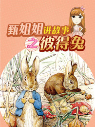 甄姐姐讲故事 第1季 彼得兔