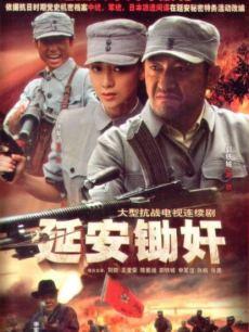 延安锄奸(全27集)