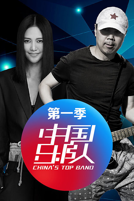 中国乐队 第一季