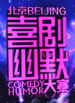 北京喜剧幽默大赛 - 幸存者 - 幸存者
