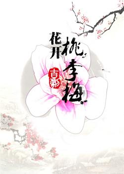花开桃李梅