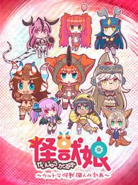 怪兽娘 奥特怪兽拟人化计划第一季(日本动漫)