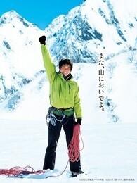 岳:冰峰救援 繁中