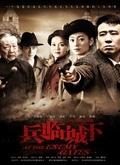 兵临城下(2010)