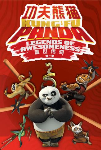 功夫熊猫 第二季