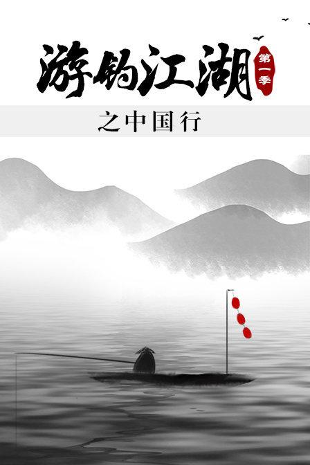 游钓江湖之中国行 第一季