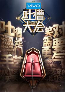 吐槽大会第二季(综艺节目)