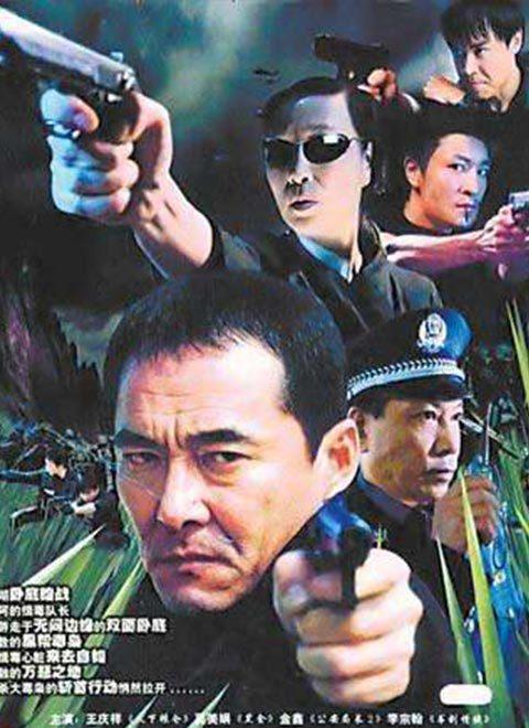 暗战(2003)