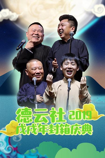 德云社戊戌年封箱庆典 2019