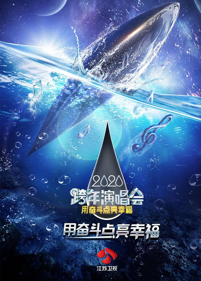 江苏卫视跨年晚会 2020