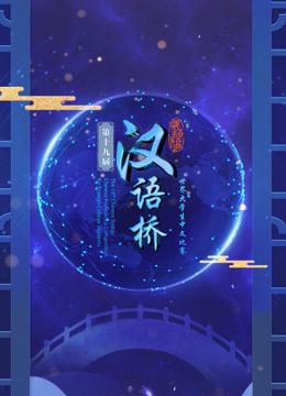 """第十三届""""汉语桥""""世界中学生中文比赛"""