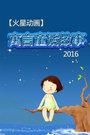 [火星动画]寓言童话故事 2016