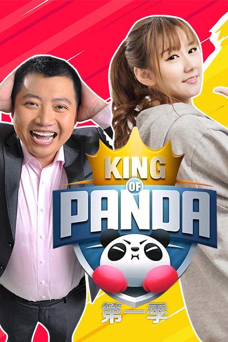 kingofpanda第一季