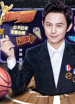 来吧冠军第2季浙江卫视直播,最新一期20170723在线播放