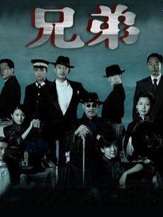 江湖兄弟(全32集)