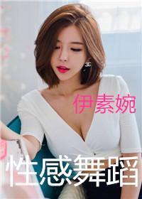 韩国性感美女主播伊素婉热舞