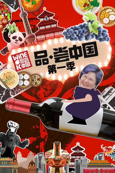 品·尝中国WOKnWINE 第一季