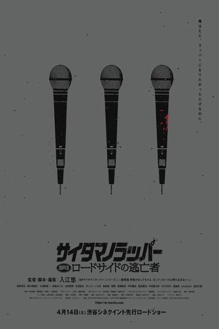 埼玉歌者3