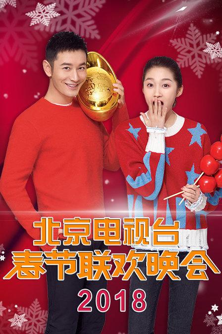 北京电视台春节联欢晚会2018