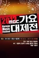 MBC歌谣大祭典 2013