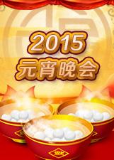 2015元宵晚会(2015-03-05期)