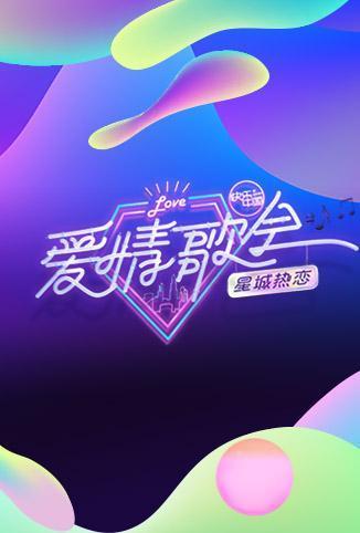 湖南卫视七夕爱情歌会