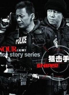 光荣(2006)