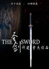 圣剑(动作片)