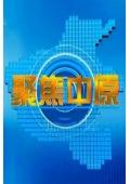 聚焦中原(2017-11-29期)