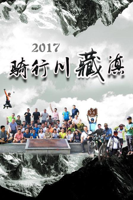 骑行川藏滇 2017