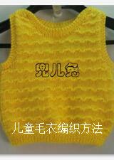 儿童毛衣编织方法