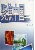 聚焦中国 2011(综艺)