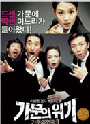 家族荣誉2(喜剧片)