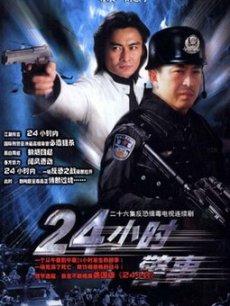 24小时警事(全24集)