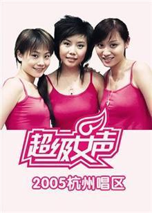2005超级女声杭州唱区(综艺)
