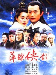 萍踪侠影(全35集)