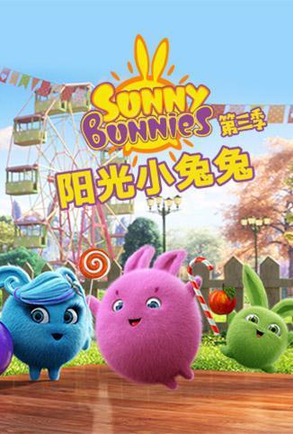 阳光小兔兔 第三季(动漫)