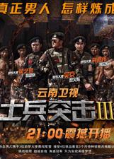 士兵突击 第3季