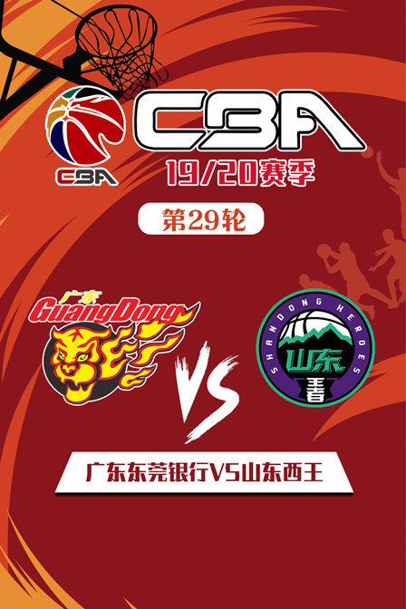 CBA19/20赛季第29轮广东东莞银行VS山东西王