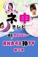 AKB48神TV第二季