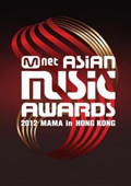 韩国MM音乐盛典 2012