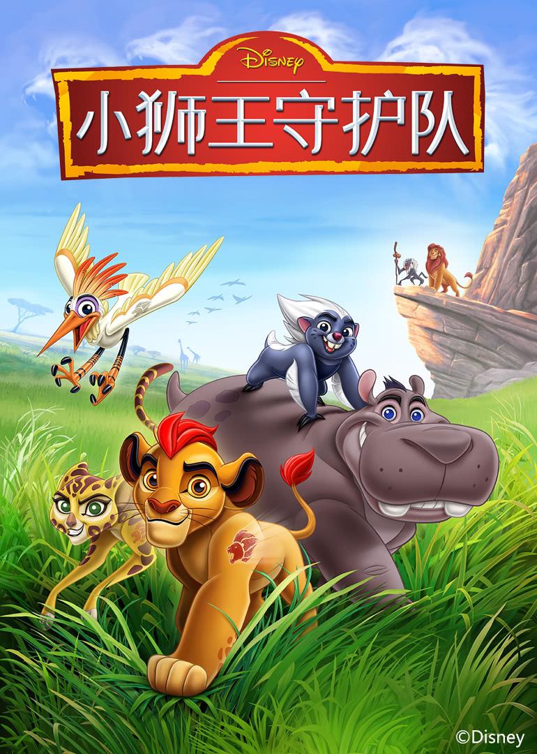 小狮王护卫队第1季