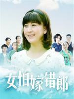 女怕嫁错郎未删减版(国产剧)