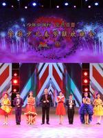 CC少年中国行全国少儿春节联欢晚会