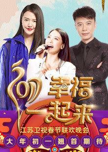 2017鸡年江苏卫视春晚