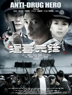 缉毒先锋(全27集)