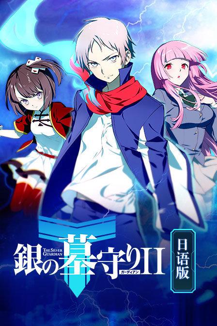银之守墓人第二季日语版(日本动漫)