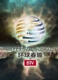 北京卫视2014环球春晚